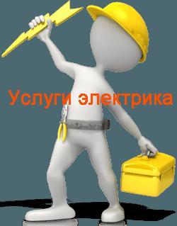 Сайт электриков Красноярск. krasnoyarsk.v-el.ru электрика официальный сайт Красноярска